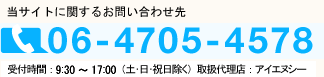 06-4705-4578 受付:9:00~18:00(土日・祝日除く)取扱代理店:アイエヌシー
